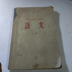 全日制十年制学校高中课本:语文