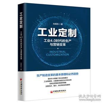 工业定制:工业4.0时代的生产与营销变革