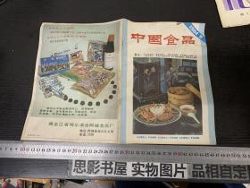 中国食品1984年第9期