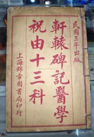 221321民国石印本《轩辕碑记医学祝由十三科》一册全!此书稀见,品相如图!!