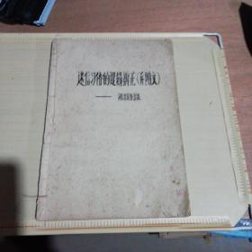 迷信习俗的逻辑辨正(并附文)----湘潭民俗浅谈