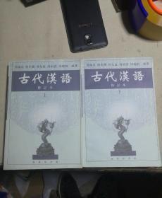 古代汉语(上)