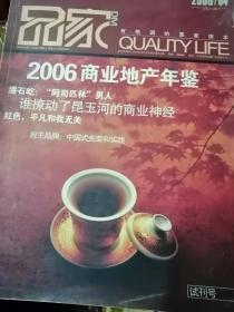 2006商业地产年鉴