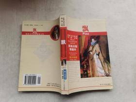 飘:世界文学名著精选文集·
