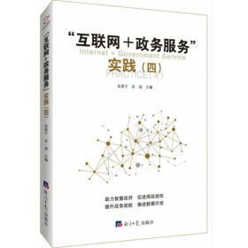 """""""互联网+政务服务""""实践(4)"""