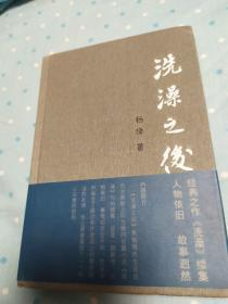 杨绛钤印签名本 经典之作《洗澡》续集《洗澡之后》品好未翻阅