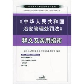 中华人民共和国法律培训教材:《中华人民共和国治安管理处罚法》释义及实用指南