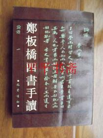 郑板桥四书手读(大32开 93年一版一印)