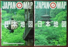 日本原版-最新日本地图⑫