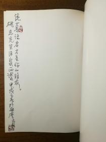 不妄不欺斋之九百八十八:刘云泉签名钤印题词本《刘云泉书画选》,'说真话者才是你的朋友'