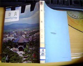 日文原版:奈良