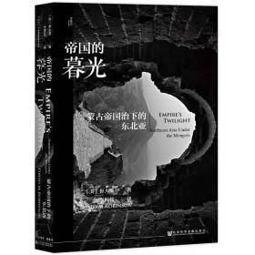 甲骨文丛书·帝国的暮光:蒙古帝国治下的东北亚