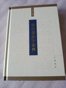 历代避讳字汇典  库存书