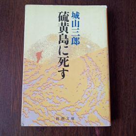 硫黄岛に死す (新潮文库,日文原版)