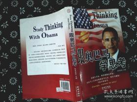 跟奥巴马学思考