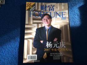 财富  中文版  2008年1月 第122期