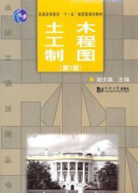 土木工程制图 谢步瀛 同济大学出版社 9787560844183