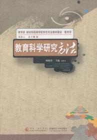 教育科学研究方法 杨晓萍 西南师范大学出版社
