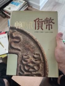 中国历代货币