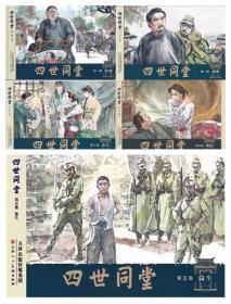 原创线描版连环画《四世同堂1-5集》32开软精装 4色印刷 绘画 刘世铎