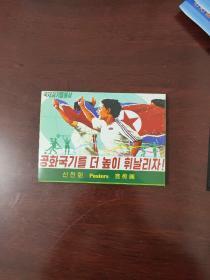 朝鲜明信片 宣传画(六)