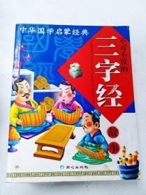 ER1014935 不可不读的三字经故事--中华国学启蒙经典【书内有读者签名】