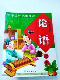 ER1014939 不可不读的论语故事--中华国学启蒙经典【书内有读者签名】