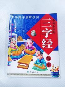 ER1015904 不可不读的三字经故事--中华国学启蒙经典【书内有读者签名】