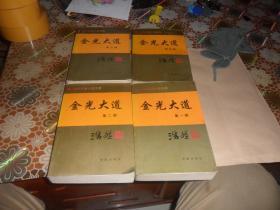 金光大道(全四部)浩然长篇小说文库   1995年 一版一印  正版现货