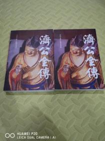 中国古典小说研究资料 济公全传(上下)