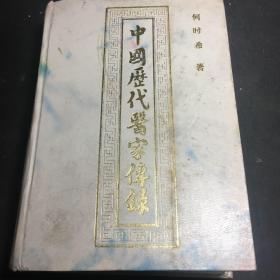 中国历代医家传录(下)精装