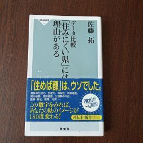 データ比較「住みにくい県」には理由がある (祥伝社新書 163)(日文原版)