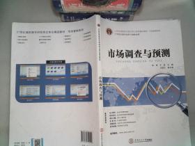 21世纪高职高专财经类立体化精品教材.市场营销系列 市场调查与预测