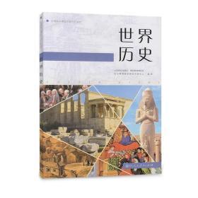 普通高中课程标准历史读本世界历史