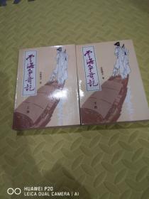 云海争奇记(上下两册)