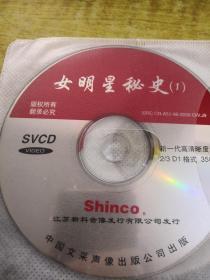女明星秘史 VCD (裸盘,3张光盘)(孤本)