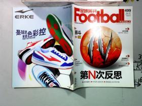足球周刊2011年第47期总499期