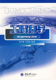 工程力学 陈天富 冯贤桂 重庆大学出版社