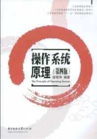 二手正版操作系统原理(第四版) 第4版 庞丽萍 华中科技大学出版社