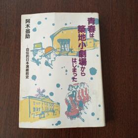 青春は築地小劇場からはじまった―自伝的日本演劇前史 (現代教養文庫 (1558))(日文原版)