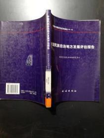 中国民族自治地方发展评估报告