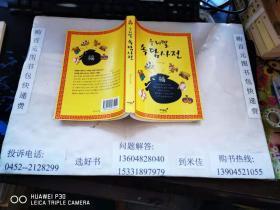 水马速射战  韩文原版  大32开本  具体书名以图为准