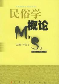 民俗学概论 钟敬文 上海文艺出版总社