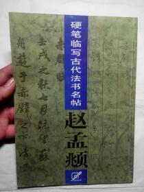硬笔临写古代法书名帖 赵孟頫