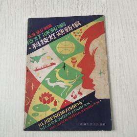 科技灯谜新编(有点油污)