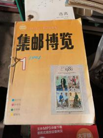 集邮博览 月刊 1994年.1.2.3.4.5.6.7.8.9.10.11.12期全自制合订本