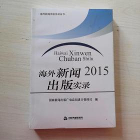 海外新闻出版实录2015/海外新闻出版实录丛书