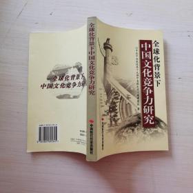 全球化背景下中国文化竞争力研究