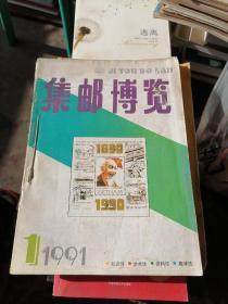 集邮博览 双月刊 1991年.1.2.3.4.5.6期全自制合订本