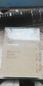 欢乐潇湘 湖南省群众美术 书法 摄影优秀作品集